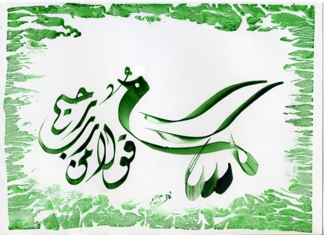 Paz em caligrafia árabe contemporânea